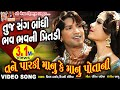 Tane Parki Manu Ke Mau Potani     Vikram Thakor    Gujarati Romamtic Song   