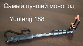 Самый лучший монопод с AliExpress! Yunteng 188