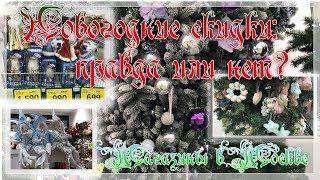 Новогодние скидки:  правда или нет? Магазины  в Москве.