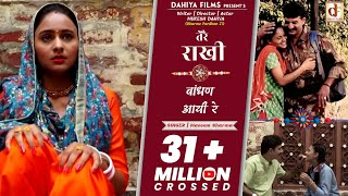 तेरै राखी बाँधण आई रे !!(Tere Rakhi Baandhan Aai Re) || Official HD Video || DAHIYA FILMS