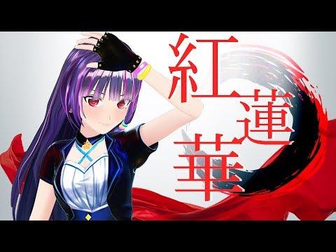 【鬼滅の刃OP】LiSA/紅蓮華(cover)【富士葵】歌ってみた