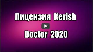 Лицензия Kerish Doctor 2020 программы для очистки и оптимизации компьютера, удаления ненужных файлов, исправления ошибок в реестре Windows.  Скачать программу Kerish Doctor 2020:
