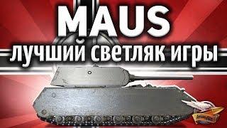Maus - Лучший светляк игры. Ваще лучший танк игры.