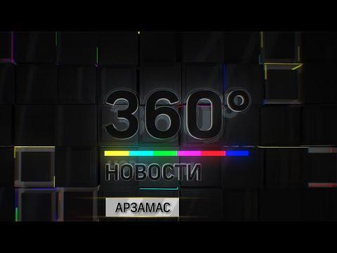 Новости ТВС (04.11.19 - 10.11.19) видео