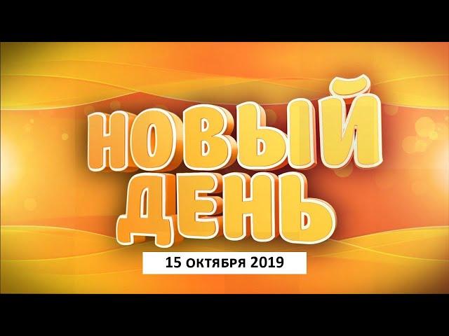 Выпуск программы «Новый день» за 15 октября 2019