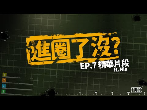 PUBG談話 【進圈了沒?】feat. Nia - PAI特輯