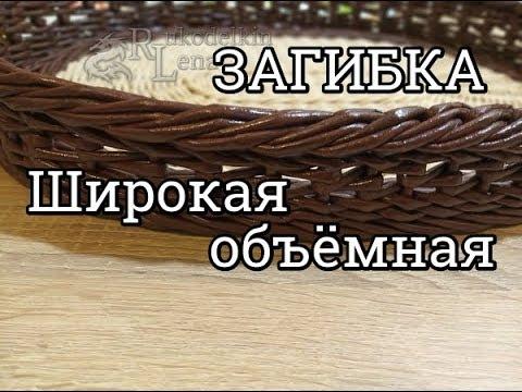 Широкая объёмная Загибка/плетение из газетных трубочек