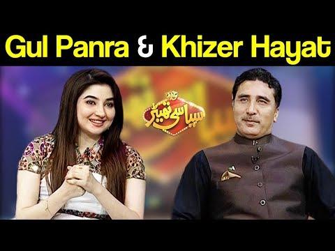 Gul Panra & Khizer Hayat Special | Syasi Theater 25 October 2018 | Express News (видео)
