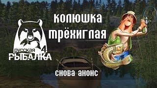 Осётр, сиг и колюшка. Когда?! - Русская Рыбалка 4 / Russian Fishing 4