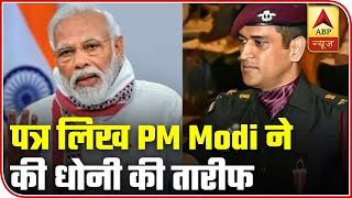 PM Modi Writes Letter Of Appreciation To MS Dhoni After Retirement | ABP News