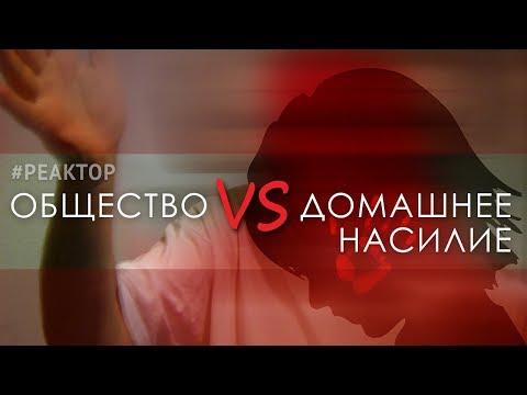 Домашнее насилие: как закон защищает жертв? — #ForPostРеактор