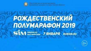 Регистрация на Рождественский полумарафон-2019