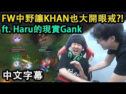 SKT Khan 卡蜜兒 vs FW中野 [ft. Haru的現實Gank] (中文字幕)
