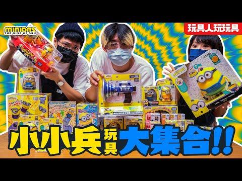 小小兵2大集合!全系列一次全開完!【玩具人玩玩具】  Minions 2 by TAKARA TOMY