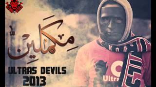 أولتراس ديفلز - مكملين . ULTRAS DEVILS - MEKAMLEN تحميل MP3