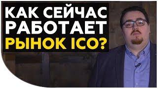 Как сейчас работает рынок ICO? | Какие бывают типажи ICO? | Cryptonet