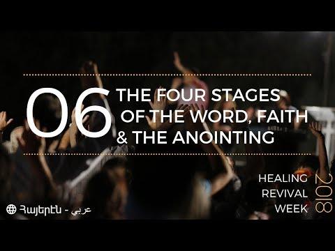 Չորս Հանգրուանները Խօսքին, Հաւատքի եւ Օծութեան - Բժշկութեան Ծառայութիւններու եւ Վերարթնութեան Շաբաթ 06
