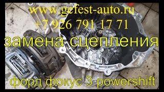 Замена сцепления Форд Фокус 3 powershift, перепрошивка ТСМ, адаптация tcm, Раменское, Жуковский