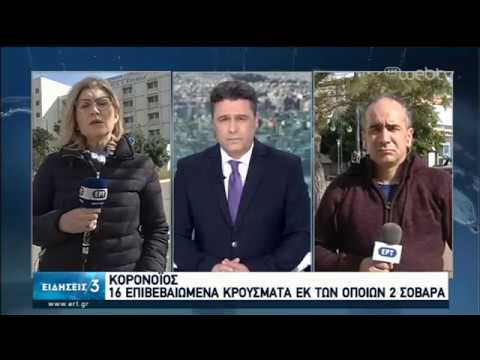 Ρίο-Γαστούνη – Κορονοϊός – τα κρούσματα   10/03/2020   ΕΡΤ