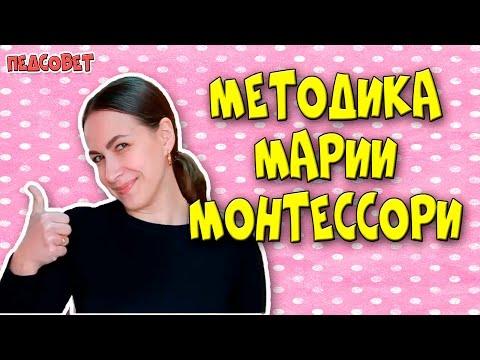 Методика Марии Монтессори | Методики раннего развития ребенка