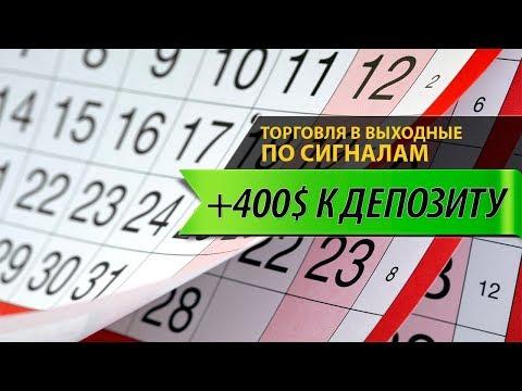 Работа бинарные опционы украина