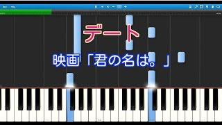 デート(ピアノ) RADWIMPS 映画「君の名は。」 - YouTube