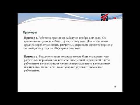 Расчет средней зарабатной платы 2014 Казахстан