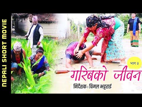 Garib Ko Jiban | Part 3 | नेपाली सर्ट मुभी – गरिबको जीवन (भाग ३)