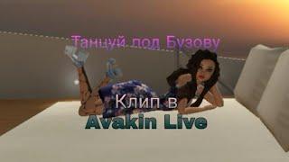 Танцуй под Бузову - Ольга Бузова . Клип в Avakin Live 🍭😻