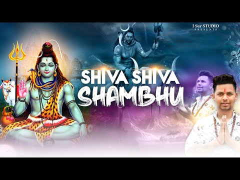 शिवा शिवा शम्भु