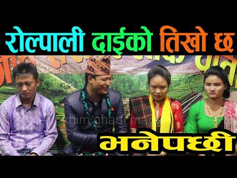 रोल्पालि दाइले तिखोछ भने पछि दोहोरीमा घमासान खुमा सङ्ग 2020/2077 Khim gharti magar  & khuma pun