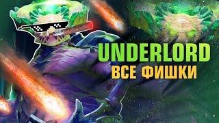 Underlord - Все фишки в одном видео!