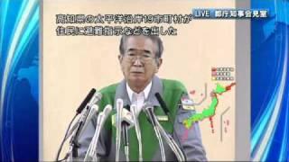 石原都知事定例会見2011年3月11日放送※途中より