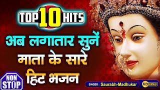 अब लगातार सुनें माता के सारे हिट भजन    NON STOP 🔥🔥 Top 10 Navratri Bhajan By Saurabh Madhukar