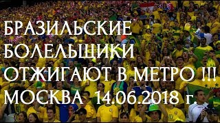 Бразильские болельщики в метро! Чемпионат Мира по футболу. Москва.