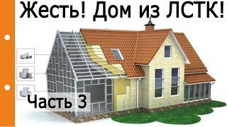 Жесть! Дом из ЛСТК! 3 Часть. Ответы на вопросы