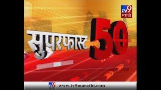 सुपरफास्ट 50 न्यूज | 9 PM | 25 June 2019-TV9