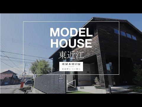 滋賀で家を立てるなら!楠亀工務店モデルハウス