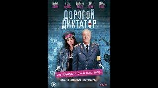 Дорогой диктатор (2018) трейлер