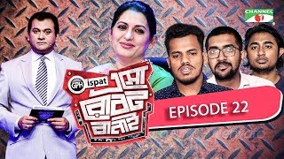 GPH Ispat Esho Robot Banai | Episode 22 | Reality Shows | Channel i Tv