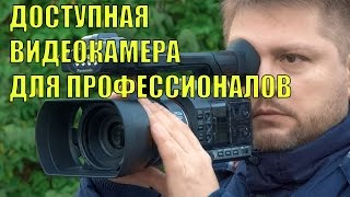 Panasonic AG-AC30: самая доступная по цене профессиональная видеокамера