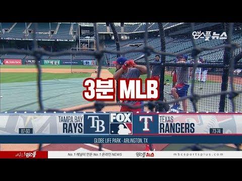 [MLB] 템파베이 vs 텍사스 3차전 입니다. (2019.09.13)