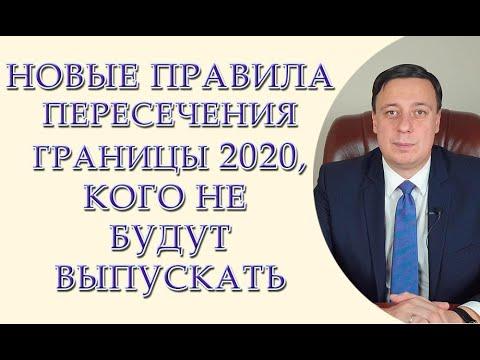 Новые правила пересечения границы 2020, кого не будут выпускать. Что нельзя провозить через границу