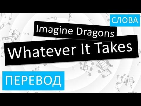 Imagine Dragons - Whatever It Takes Перевод песни на русский Текст Слова