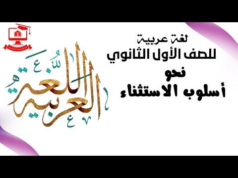 لغة عربية للصف الاول الثانوي 2021 ( ترم 2 ) الحلقة 1 - نحو : أسلوب الاستثناء