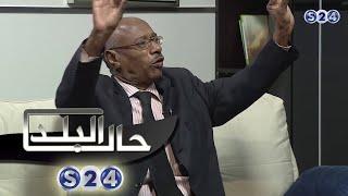 """مع د.فيصل أحمد سعد """"كبسور"""" - الجزء الثاني - صالون سودانية - حال البلد"""