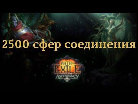 Path of Exile - 2500 сфер соединения