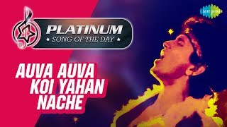 Platinum song of the day | Auva Auva Koi Yahan Nache | 17th February | R J Ruchi