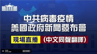 【香港直播20200329】紐約州州長庫默就中共病毒疫情新聞發布會 #香港大紀元新唐人聯合新聞頻道