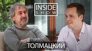 INSIDE SHOW - Александр Толмацкий - О Децле,Басте,Шнуре и т.д.